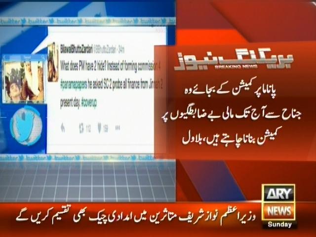 Bilawal Bhutto– Breaking News – Geo