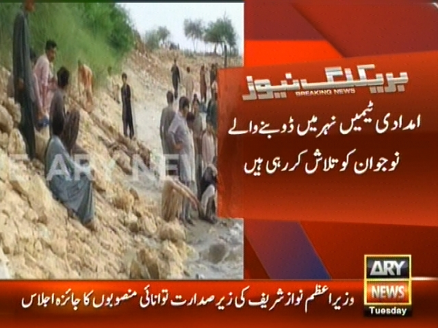 Boy Canal Sank– Breaking News – Geo