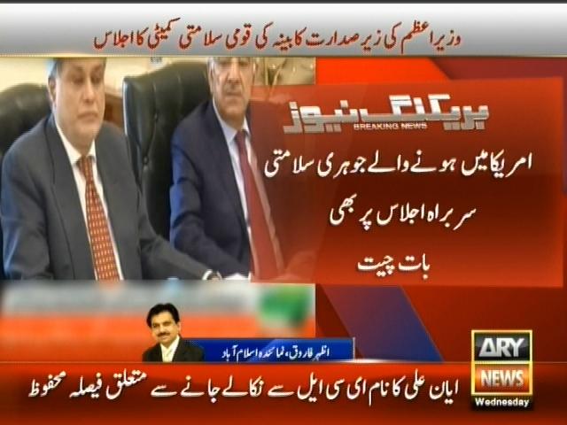 Cabinet National Security Committee Meeting– Breaking News – Geo