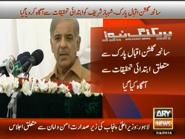 Chief Minister Punjab Chaired Meeting– Breaking News – Geo