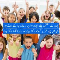 Children Mindset