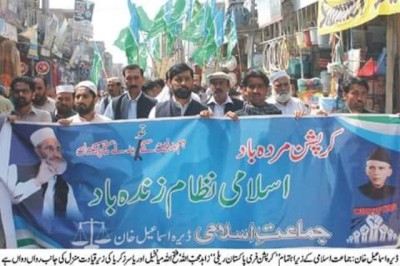 Corruption free Pakistan Rally