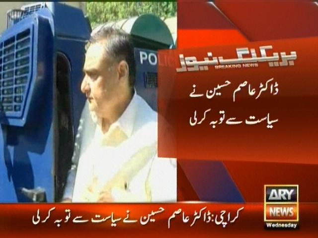 Dr Asim Hussain– Breaking News – Geo