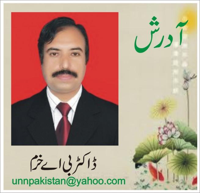 Dr BA-Khurram