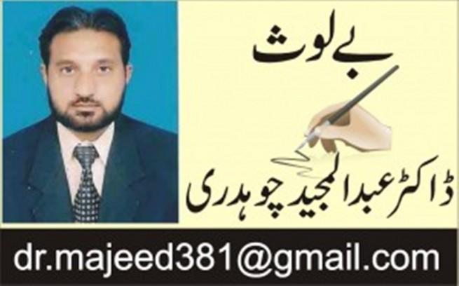 Dr. Majeed