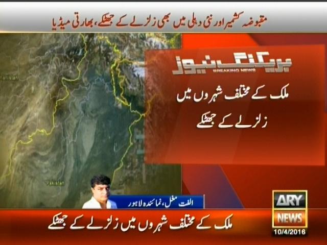 Earthquakes Shocks– Breaking News – Geo