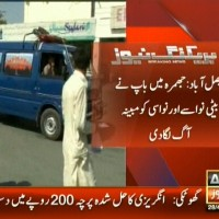 Faisalabad Father Fire– Breaking News – Geo