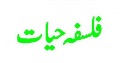 Falsafa Hayat