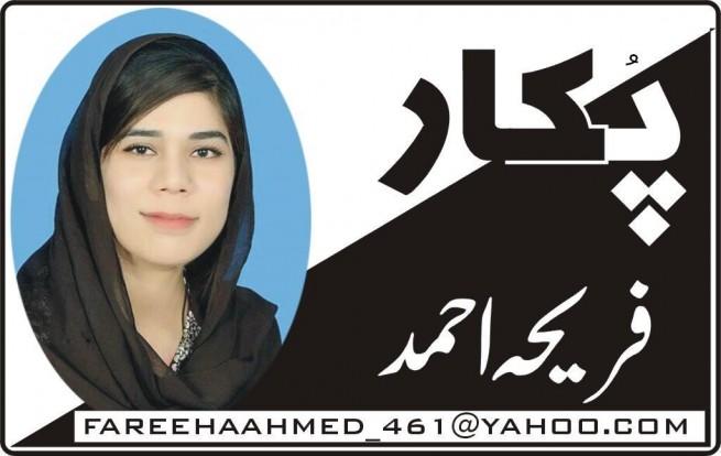 Fariha Ahmed
