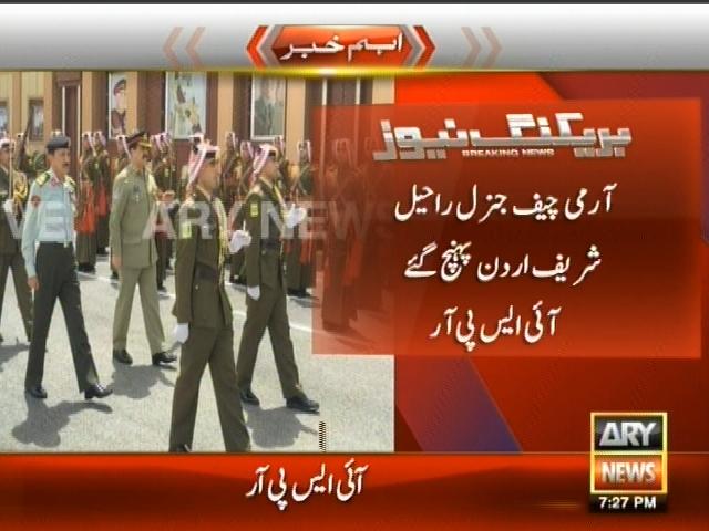 General Raheel Sharif,Jordan Visit– Breaking News – Geo