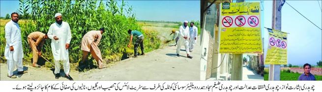 Hamdard Welfare Society