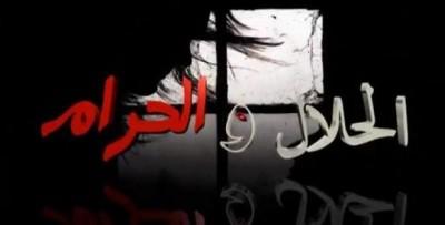 Haram and Halal