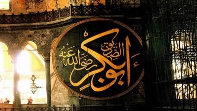 Hazrat Abu Bakar Saddique