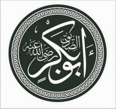 Hazrat Abu Bakar Sadique