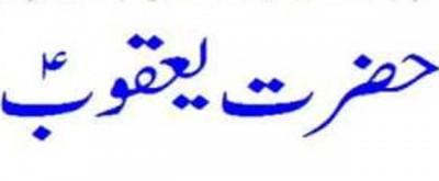 Hazrat Yaqoob