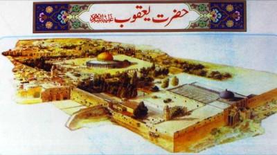 Hazrat Yaqoob A.S