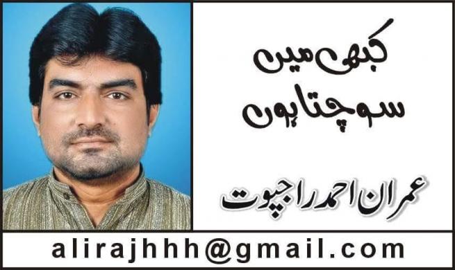 Imran Ahmed Rajput Logo