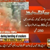 India Temple Fire– Breaking News – Geo