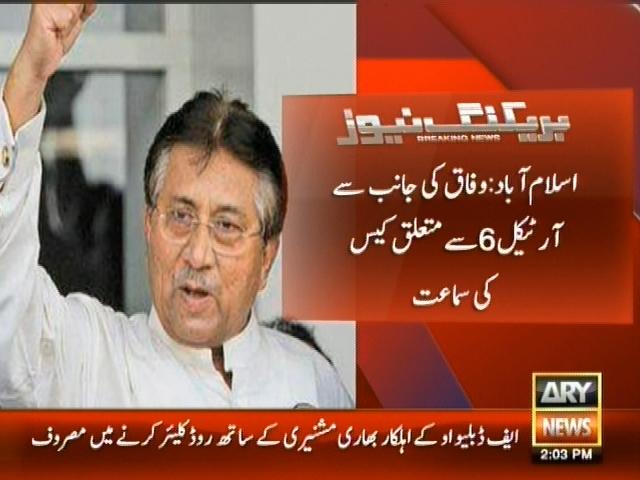 Islamabad– Breaking News – Geo