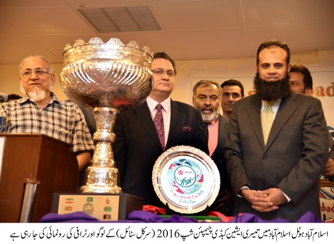 Kabaddi Championship Islamabad