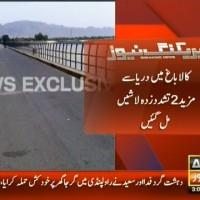 Kalabagh dam,Bodies Found– Breaking News – Geo