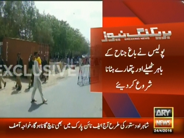 Karachi Police– Breaking News – Geo