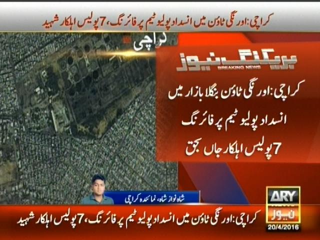 Karachi Polio Team Firing– Breaking News – Geo