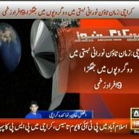 Karachi Zaman Town Fight– Breaking News – Geo