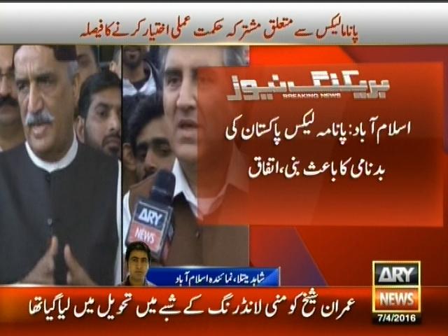 Khursheed Shah and Mehmood Qureshi– Breaking News – Geo