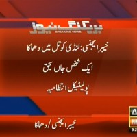 Khyber Agency Blast– Breaking News – Geo