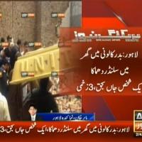 Lahore Blast– Breaking News – Geo