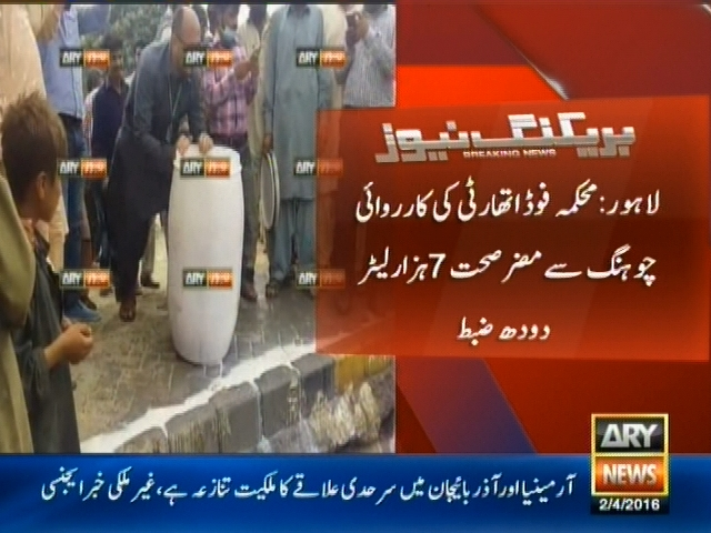 Lahore Milk Confiscated– Breaking News – Geo