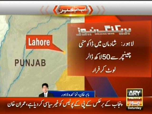 Lahore Robbery– Breaking News – Geo