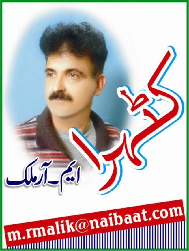 M R Malik