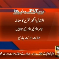 MQM Leaders Warrants Issued– Breaking News – Geo