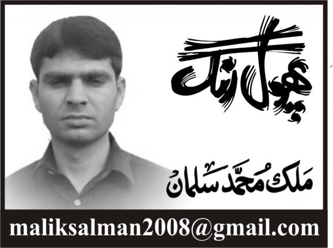 Malik Salman