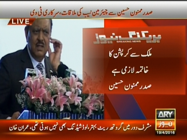 Mamnoon Hussain and  NAB Chairman Meeting– Breaking News – Geo