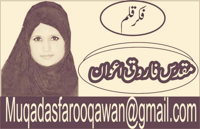 Maqadas Farooq Awan Logo