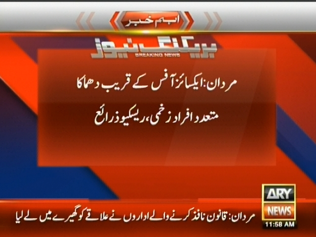 Mardan Blast– Breaking News – Geo