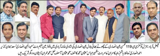Mohsin Majid Ansari Brother Bilal Majid Ansari Marriage