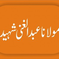 Molana Adbul Gani Shaheed