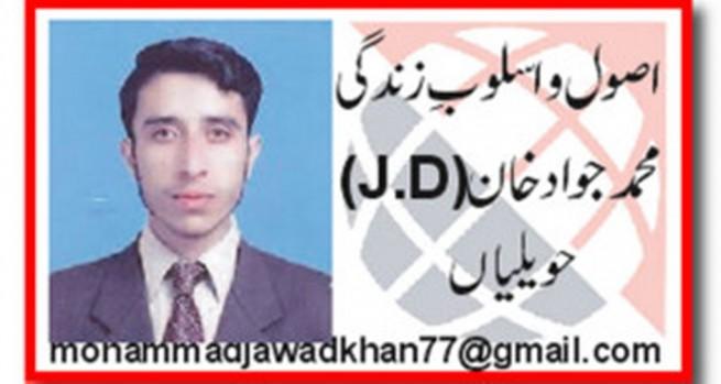 Muhammad Javad Khan