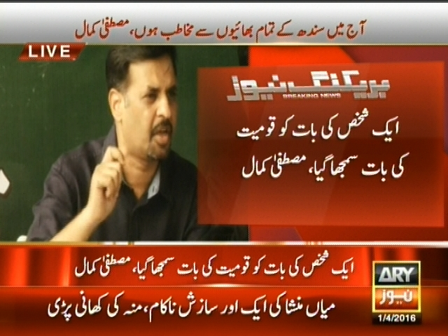 Mustafa Kamal Press Conference– Breaking News – Geo