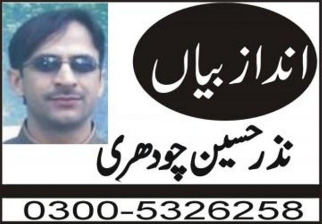 Nazar Hussain Logo