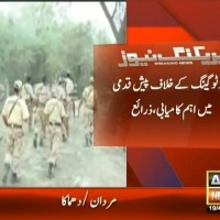 Operation Against Choto Gang– Breaking News – Geo