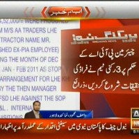 PIA Fraud Investigations– Breaking News – Geo