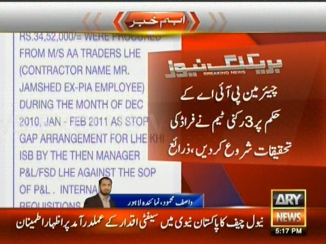 PIA Fraud Investigations– Breaking News – Geo