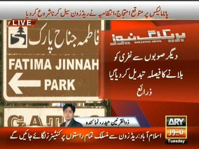 PTI Foundation Day– Breaking News – Geo
