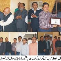 PTI Haji Saifullah Kasuri Honors Function