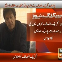 PTI Meeting– Breaking News – Geo
